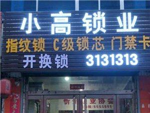 忻州小高开锁-配汽车遥控钥匙-指纹锁批发