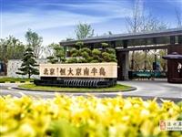 北京恒大京南半島5室3廳5衛500萬元