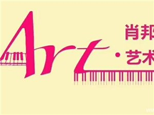 熱烈祝賀肖邦鋼琴藝術學校東區新校區,隆重登場萬元鋼琴等你拿