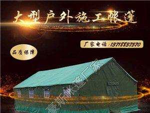 大型户外施工帐篷工程救灾工地军民用防雨水养蜂养