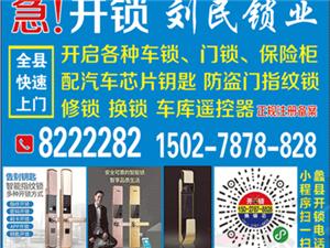 开锁,修锁,门禁卡,智能锁,汽车钥匙找刘民锁业