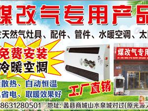 批发天然气灶具、配件、管件、水暖空调、太阳能