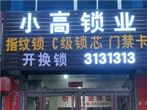 忻州开锁3131313忻州换锁芯  忻州配钥匙