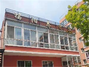 福阳养老院常年招收各种老人