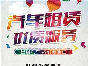 秀山云集汽车租赁有限公司