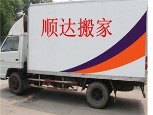 青州市顺达搬家公司真诚为您服务