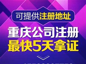 重慶璧山無地址注冊公司個體執照 工商代辦