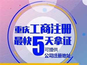 重慶武隆無地址注冊公司個體執照