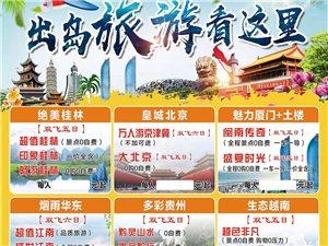 琼海出发到北京张家界桂林贵州厦门华东五市旅游
