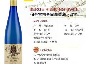 伯奇雷司令白葡萄酒 德國萊茵黑森 原裝進口葡萄酒