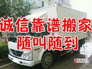 白城市鸿运搬家公司15843661208