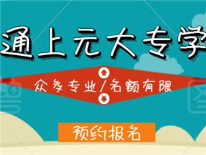 学历培训机构帮你完成你的大学梦@南通上元专升本学历