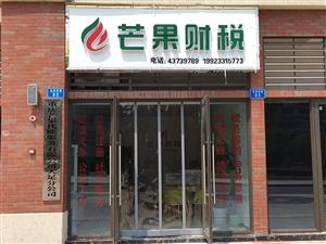 重慶芒果代賬服務有限公司大足分公司