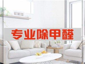 永川除甲醛公司-新房装修后室内甲醛治理