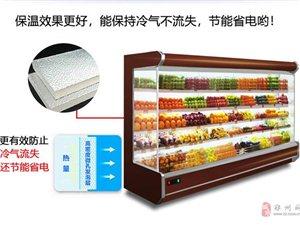 超市水果風幕柜定制 蛋糕柜鮮花柜廠家批發