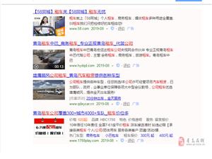 青岛百度推广一级代理 网站建设 网站排名 信息流