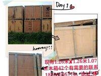 出售木制包裝箱1.26米*1.26米*1.07米