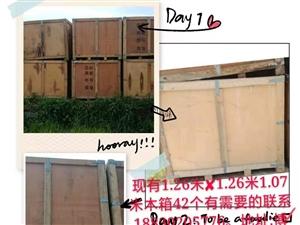 出售木制包装箱1.26米*1.26米*1.07米