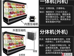 鄭州水果保鮮柜水果風幕柜水果展示柜定做