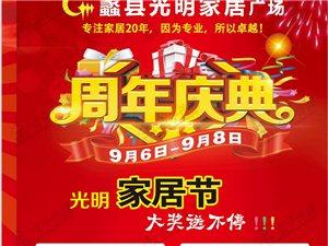 蠡县光明家居喜迎周年庆典