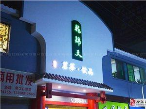 龍锦天茶楼(茗茶、饮品、棋牌)