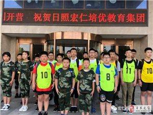 日照宏仁優爾2019級成長力特訓營——暑假收心營圓