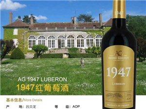 1947紅葡萄酒 法國葡萄酒批發團購 價格實惠