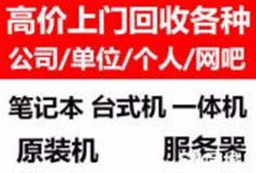 慈溪回收高配電腦品牌筆記本批量網吧公司電腦回收