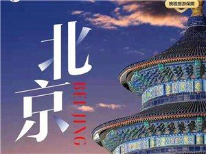 北京雙臥5日游