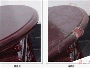 天津专业维修实木家具,实实在在的专业技术