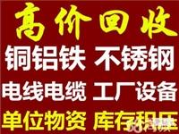 杭州灣新區大量廢鐵,金屬,電線電纜鋁合金回收