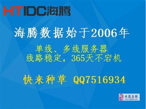 价格屠夫名不虚传的国内百兆带宽服务器,租用便宜不到