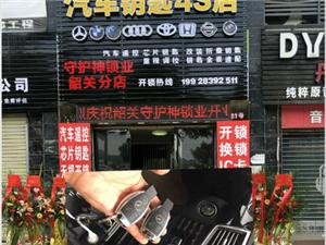 浈江区开锁-110指定开锁公司-浈江区配汽车钥匙