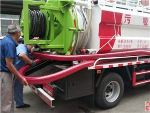 大型管道疏通、化糞池清理