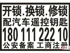 盐亭县24小时开锁电话快速上门换锁配汽车钥匙换指纹锁