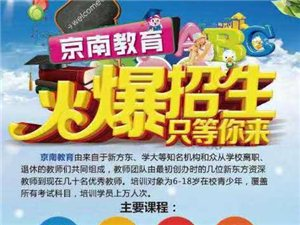 固安京南教育