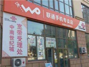 青岛李沧中南世纪城联通营业厅:联通宽带优惠办理