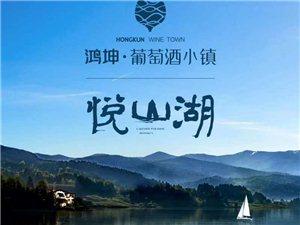 ��坤��山湖