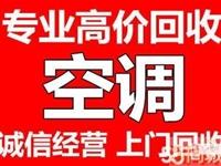 慈溪坎墩,崇壽二手空調回收,杭州灣新區大量空調回收