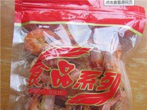 烤蝦包裝袋廠家A電白烤蝦包裝袋廠家定做