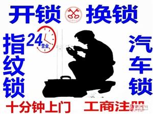 鄭東新區開鎖