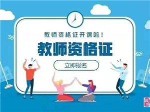 新鄭暢圖教育致力于招教、公務員、教師資格證培訓