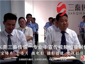 台湾長安企業宣傳片製作及產品宣傳片拍攝作「視聽營銷