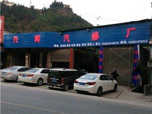 古蔺兴辉汽车修理厂