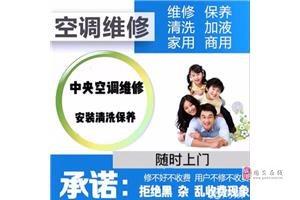 【熱搜】固安專業空調安裝電話空調加氟維修制冷公司