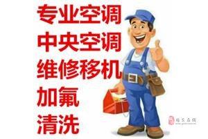 固安空调安装、加氟、维修、清洗【服务电话】
