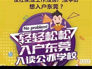 2019年台湾入戶最新政策及入戶條件