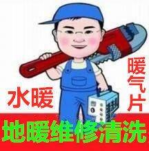 推薦:固安地暖清洗【快速上門】地暖吹水維修公司
