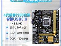 Asus/华硕旗舰店H81M-K游戏办公1150针