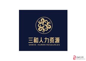 河南三和人力資源有限公司
